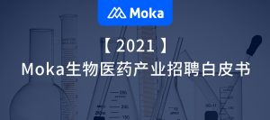 2021Moka生物医药产业招聘白皮书