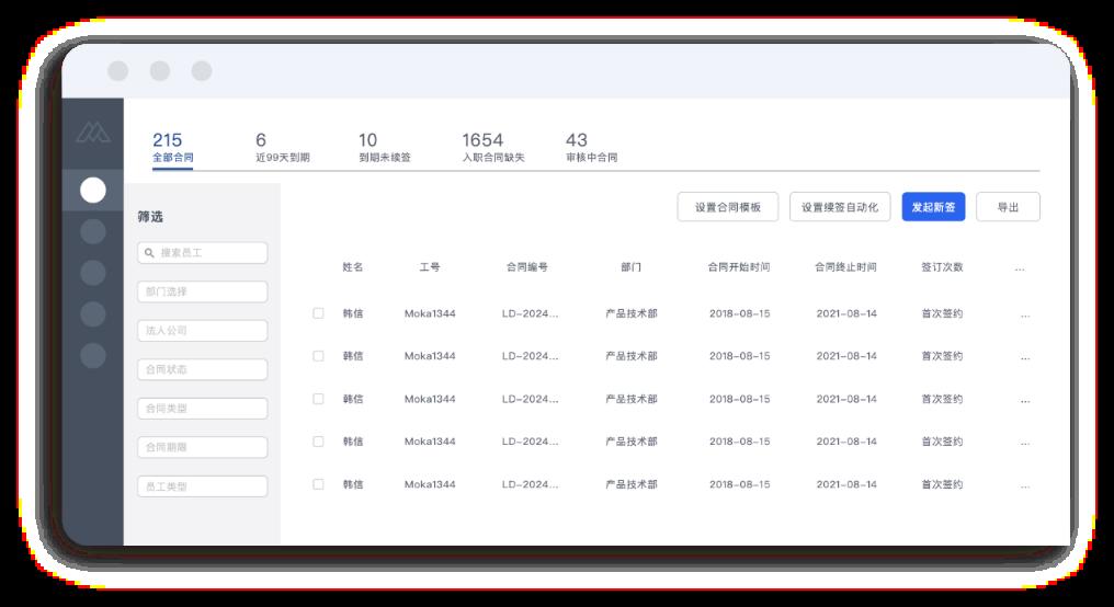 Moka People电子合同上线,省时省力又省钱-Moka智能化招聘系统