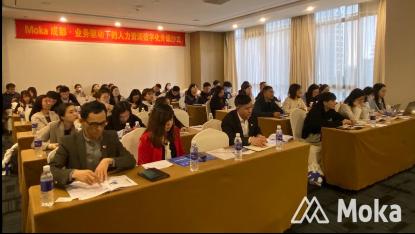 新网银行、智明达等企业齐聚Moka川渝沙龙,探讨HR数字化升级