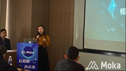 新网银行、智明达等企业齐聚Moka川渝沙龙,探讨HR数字化升级-Moka智能化招聘系统
