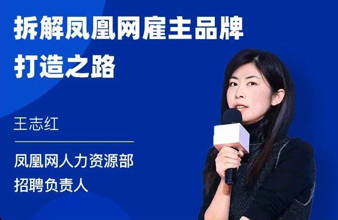 GHRC大咖分享 | 凤凰网招聘负责人王志红:做雇主品牌行动派,你的用心Ta们看得见