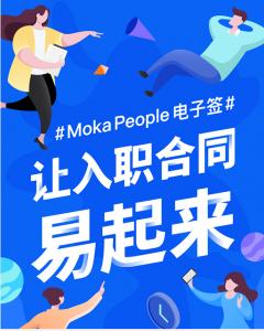 Moka People电子合同上线,省时省力又省钱