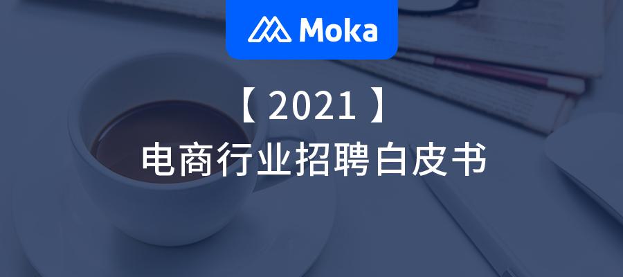 2021电商行业招聘白皮书