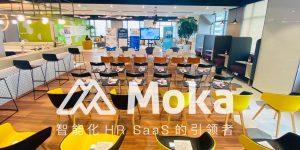 Moka&SHL联合沙龙,探讨高速发展企业招聘破局之道