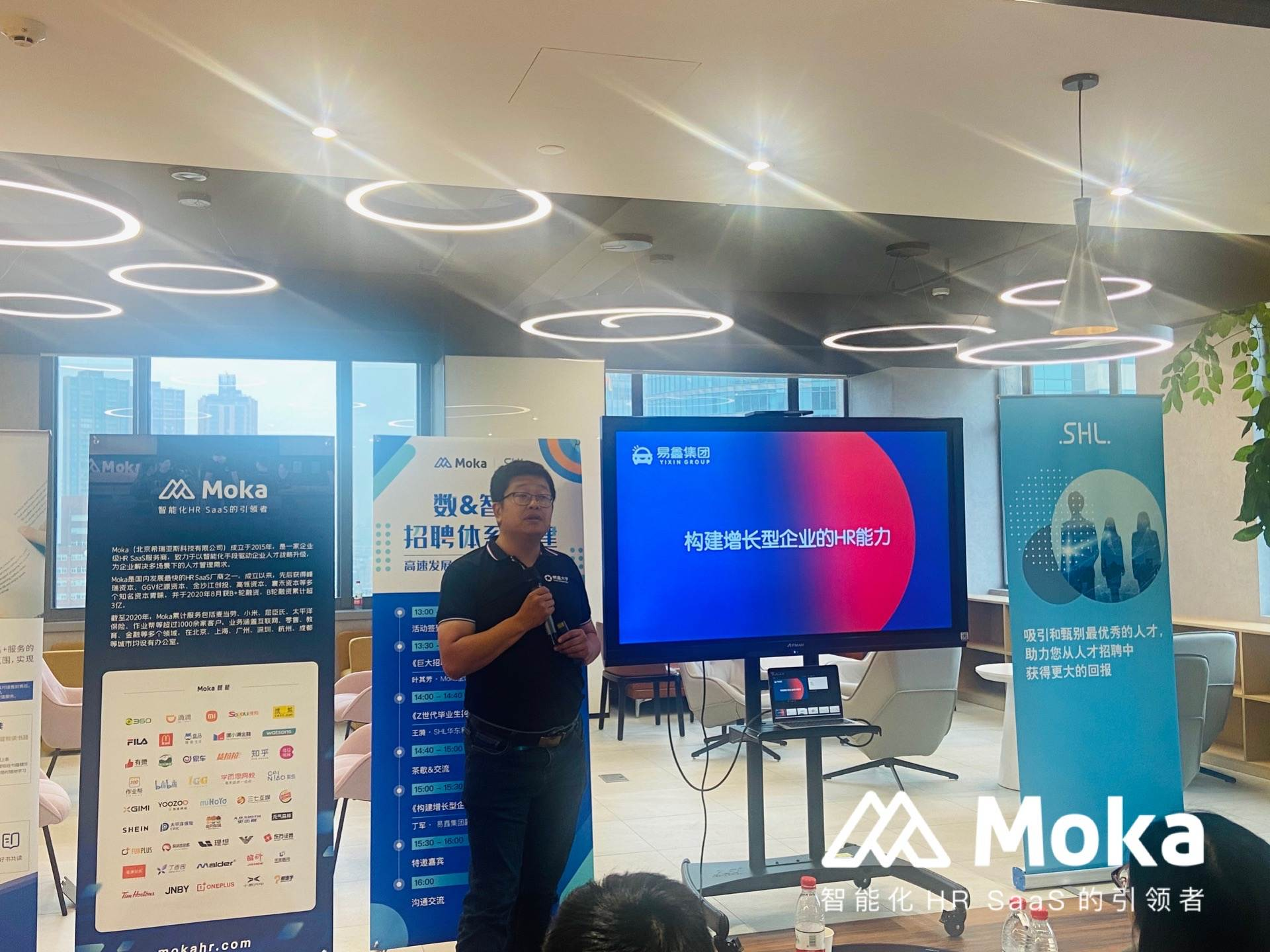 Moka&SHL联合沙龙,探讨高速发展企业招聘破局之道-Moka智能化招聘系统