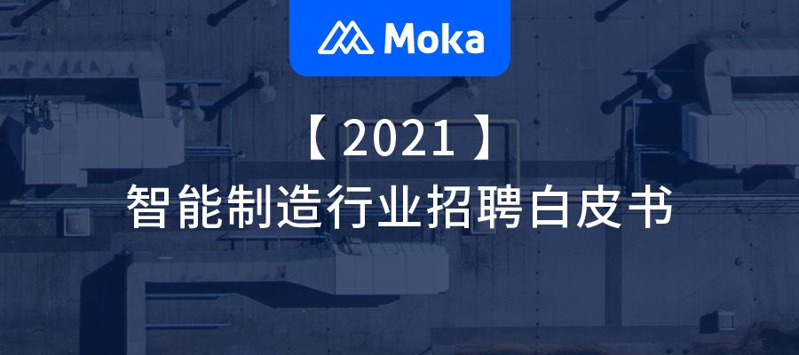 2021智能制造行业招聘白皮书
