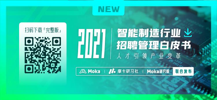 【重磅发布】人才如何引领产业变革?《2021智能制造行业招聘白皮书》-Moka智能化招聘系统