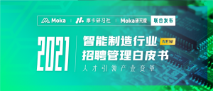 首页-Moka智能化招聘系统