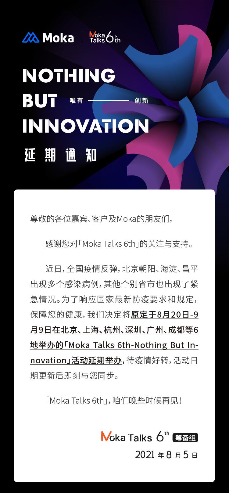 「Moka Talks 6th」延期通知-Moka智能化招聘系统